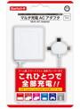 マルチ充電ACアダプタ(ホワイト) (Switch/3DS・2DSシリーズ/PSVita2000/各機種用)