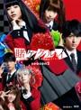 賭ケグルイ season2 Blu-ray BOX (ブルーレイディスク)